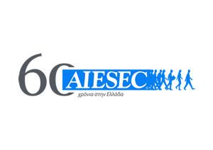60 χρόνια AIESEC στην Ελλάδα   Γιορτάζουμε το Παρελθόν, Δημιουργούμε το Μέλλον