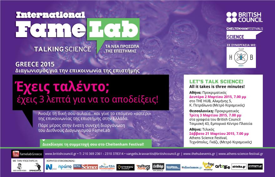 9ος διεθνής διαγωνισμός FameLab