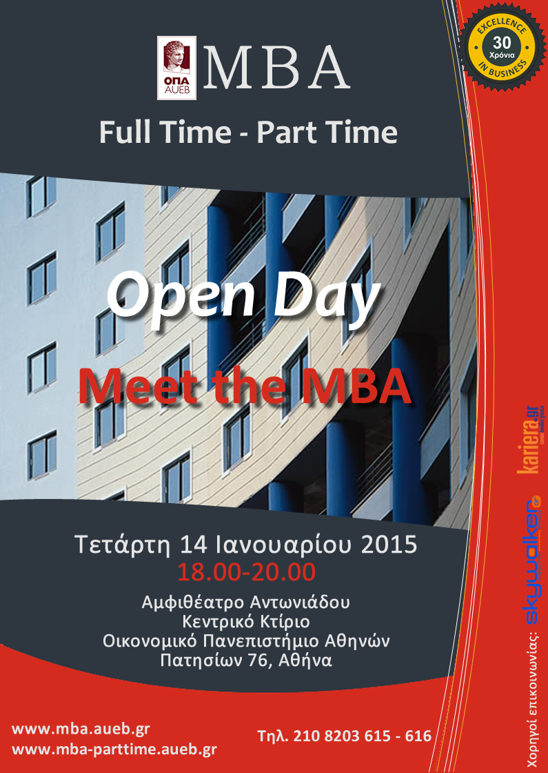 Meet the MBA! | 30 χρόνια Excellence in Business