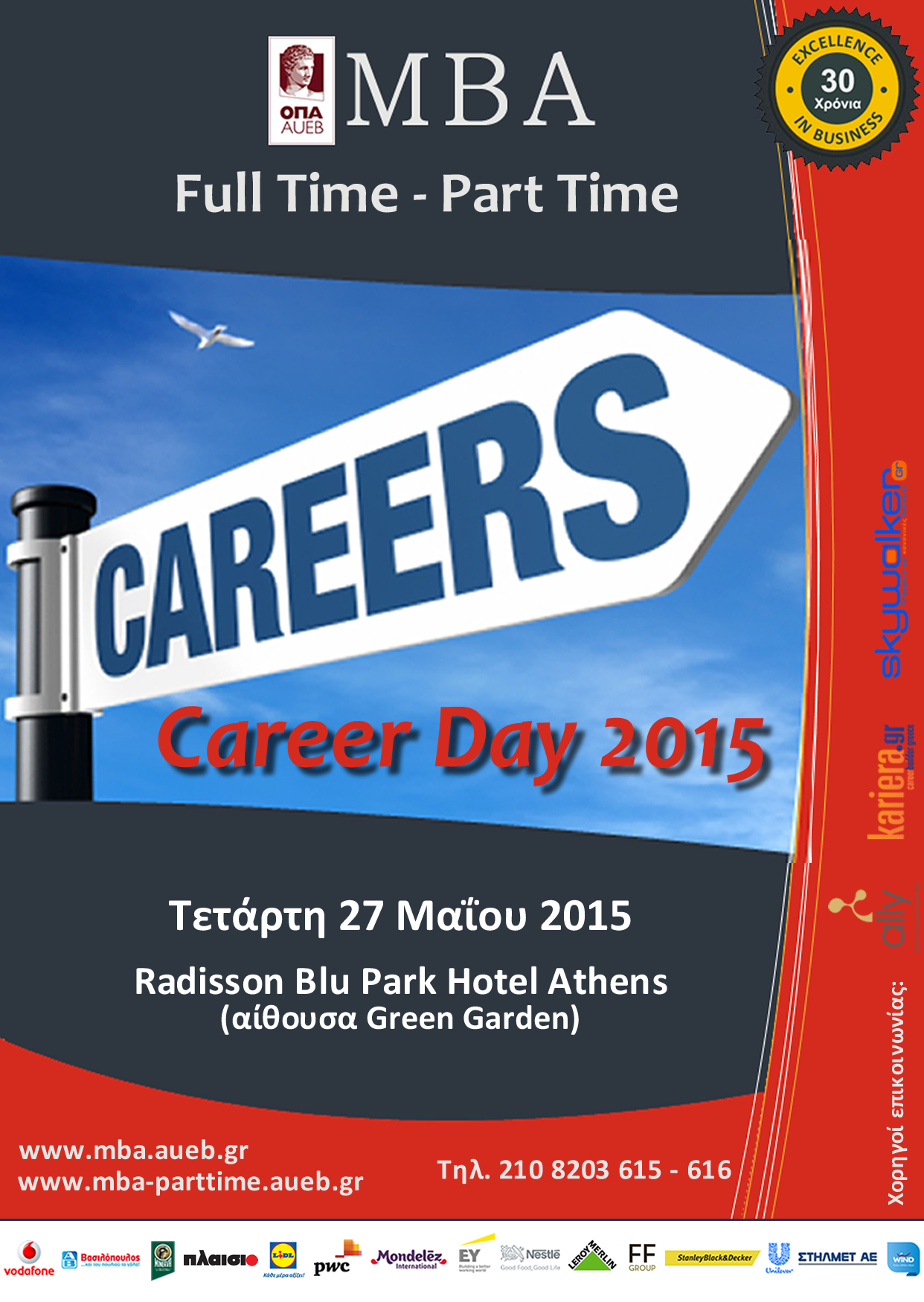 Career Day 2015