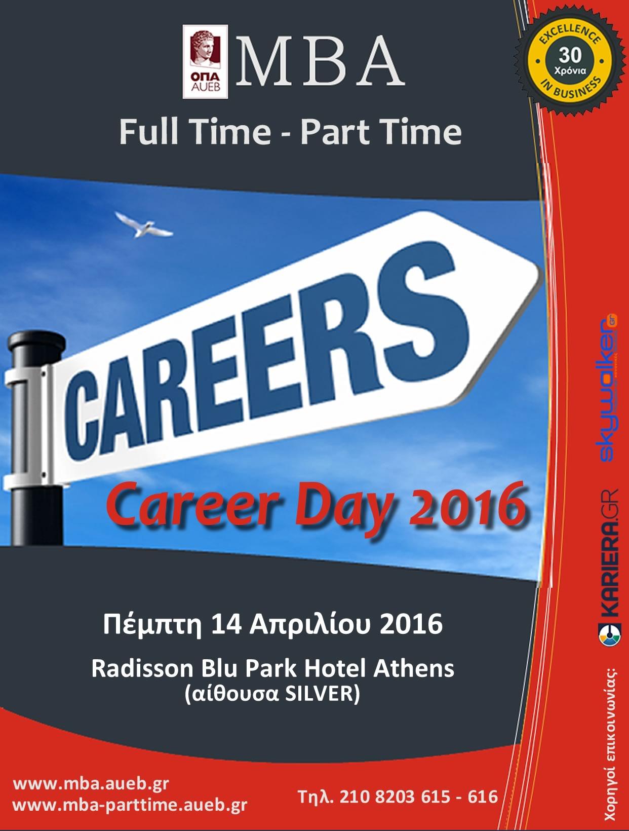 4η Ετήσια Ημέρα Καριέρας (4rd Annual Career Day)