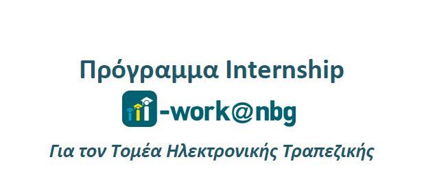 Πρόγραμμα Internship για τον Τομέα Ηλεκτρονικής Τραπεζικής